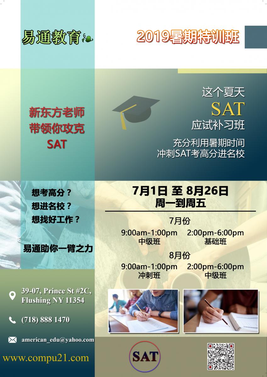 原北京新东方老师授课 暑期SAT & TOEFL托福班招生_图1-1