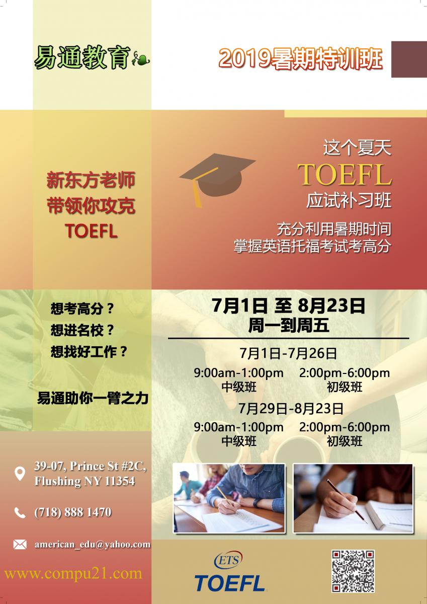 原北京新东方老师授课 暑期SAT & TOEFL托福班招生_图1-2