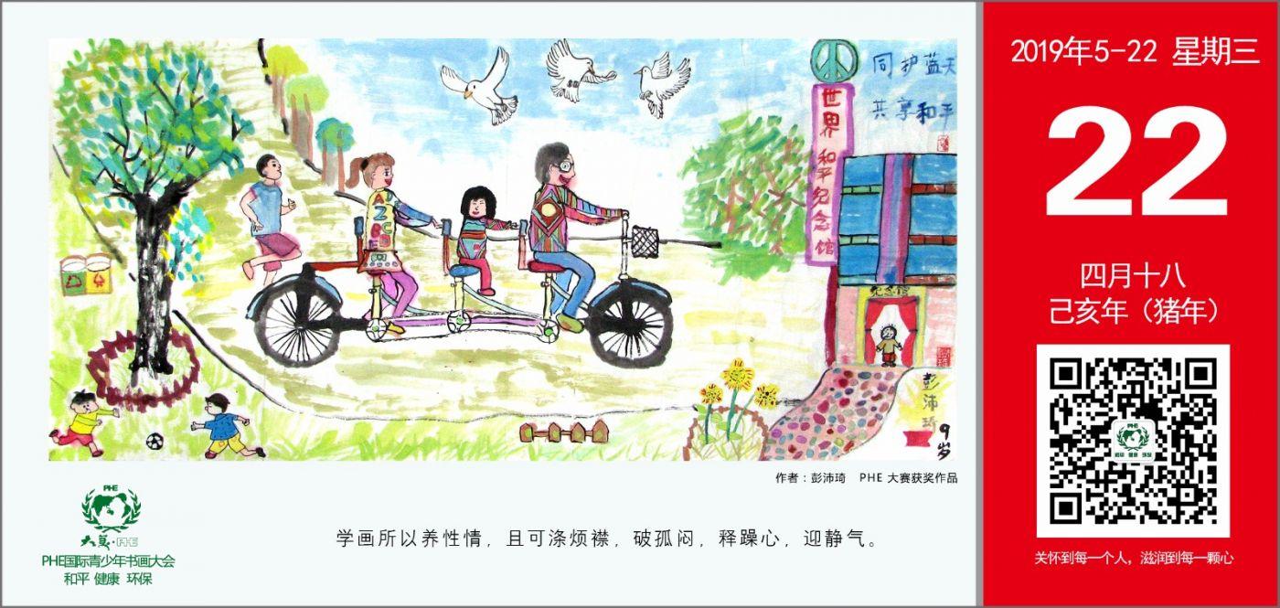 美丽中国,我是行动者_图1-1