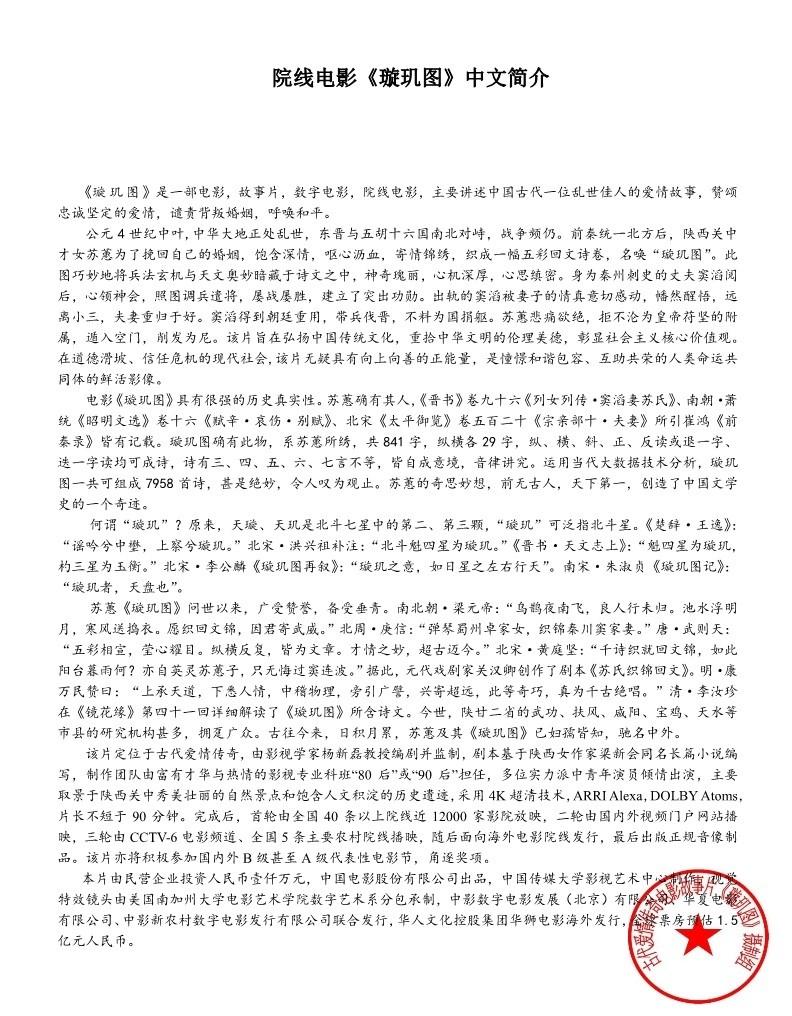 院线电影《璇玑图》正式启动_图1-7