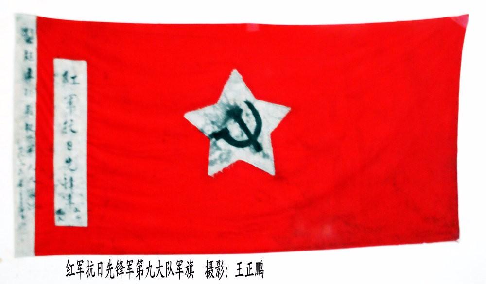 红军抗日先锋军军旗_图1-1