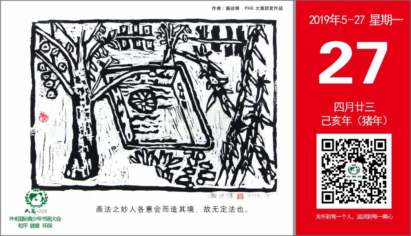 第十九届PHE青少年书画大会第一阶段征稿倒计时9天_图1-1