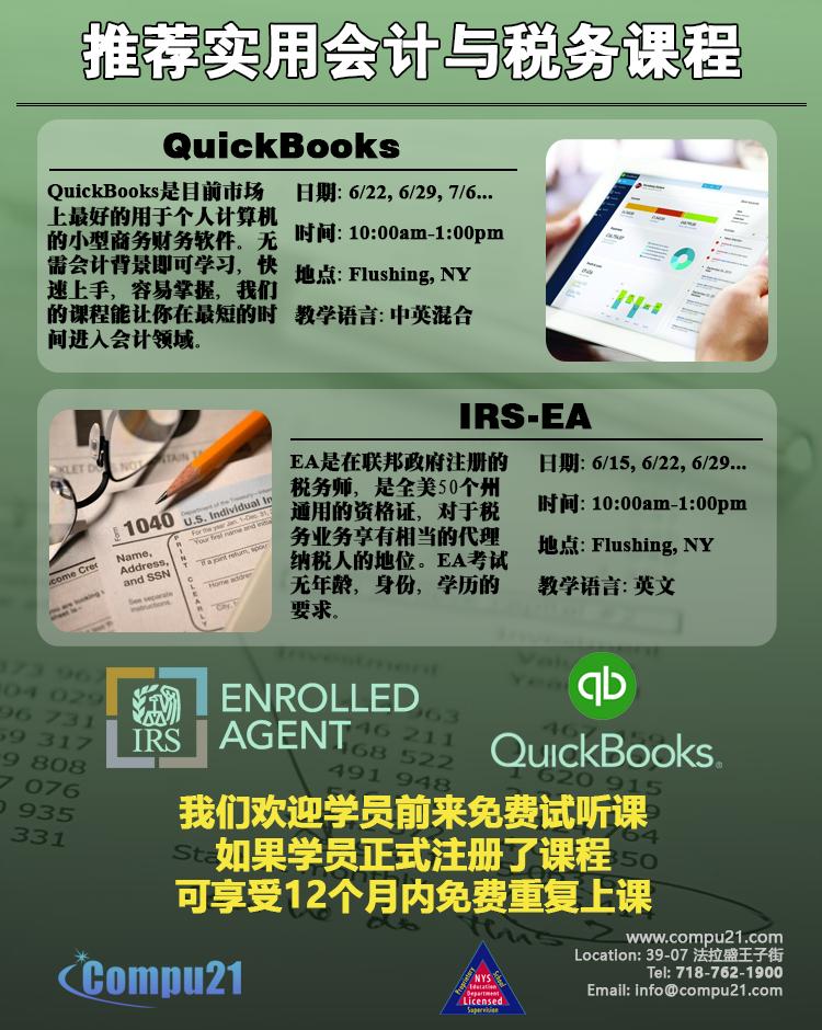IRS-EA 联邦国税师培训 & QuickBooks 会计软件培训课_图1-1