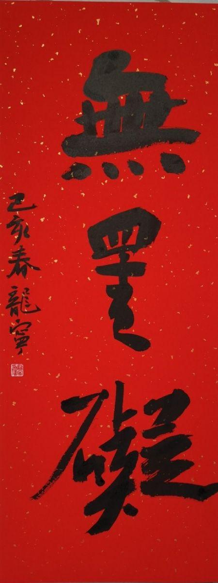 """高娓娓:美中文化周之""""守望经典——龙宁书法作品展""""在美国纽约拉开帷幕 ... ... ... ..._图1-12"""