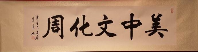 """高娓娓:美中文化周之""""守望经典——龙宁书法作品展""""在美国纽约拉开帷幕 ... ... ... ..._图1-1"""
