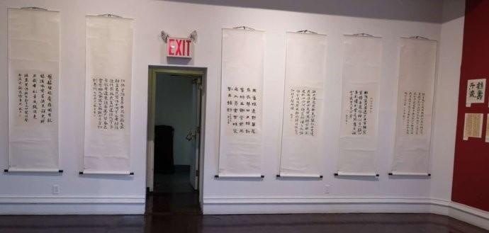 """高娓娓:美中文化周之""""守望经典——龙宁书法作品展""""在美国纽约拉开帷幕 ... ... ... ..._图1-7"""