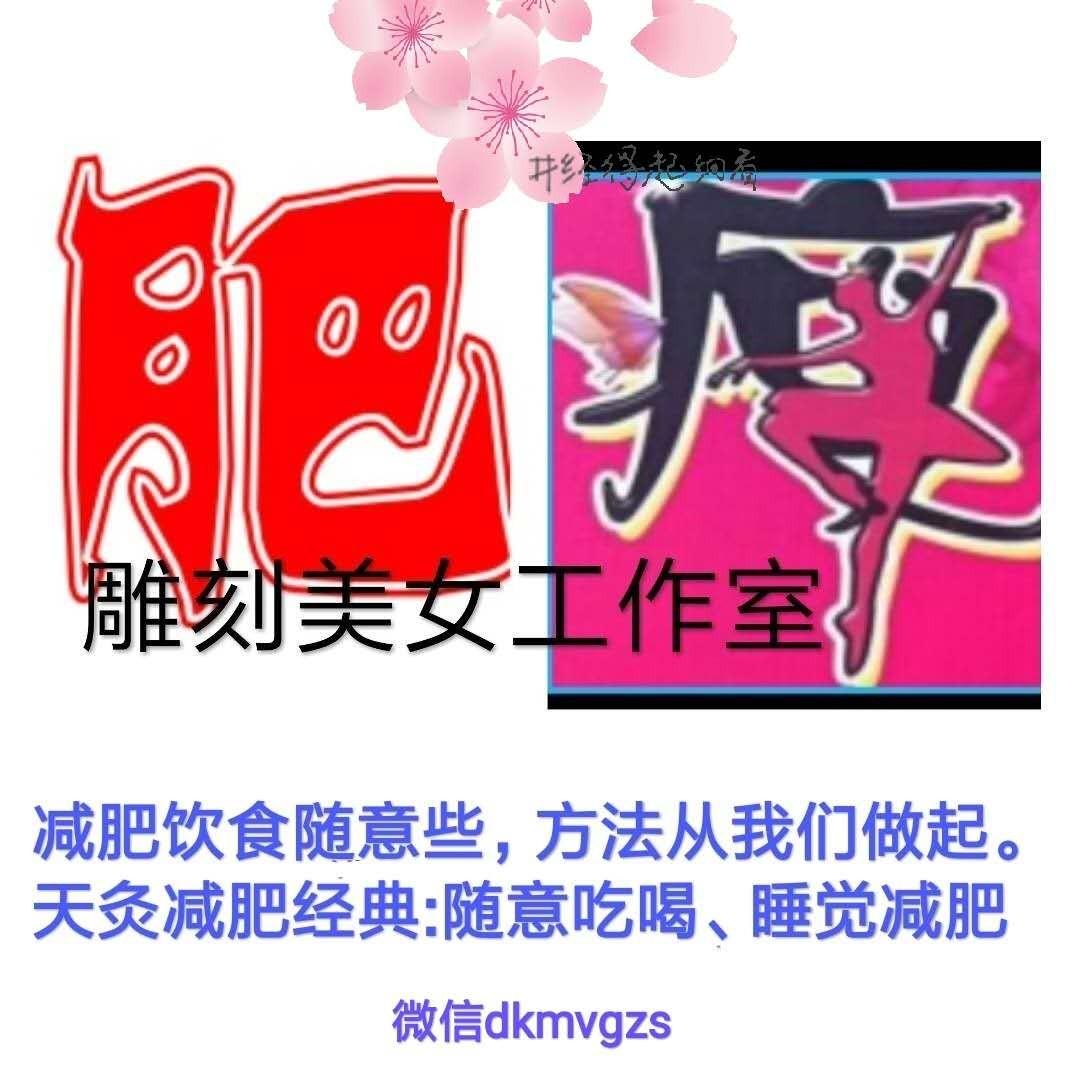 天灸减肥店_图1-1