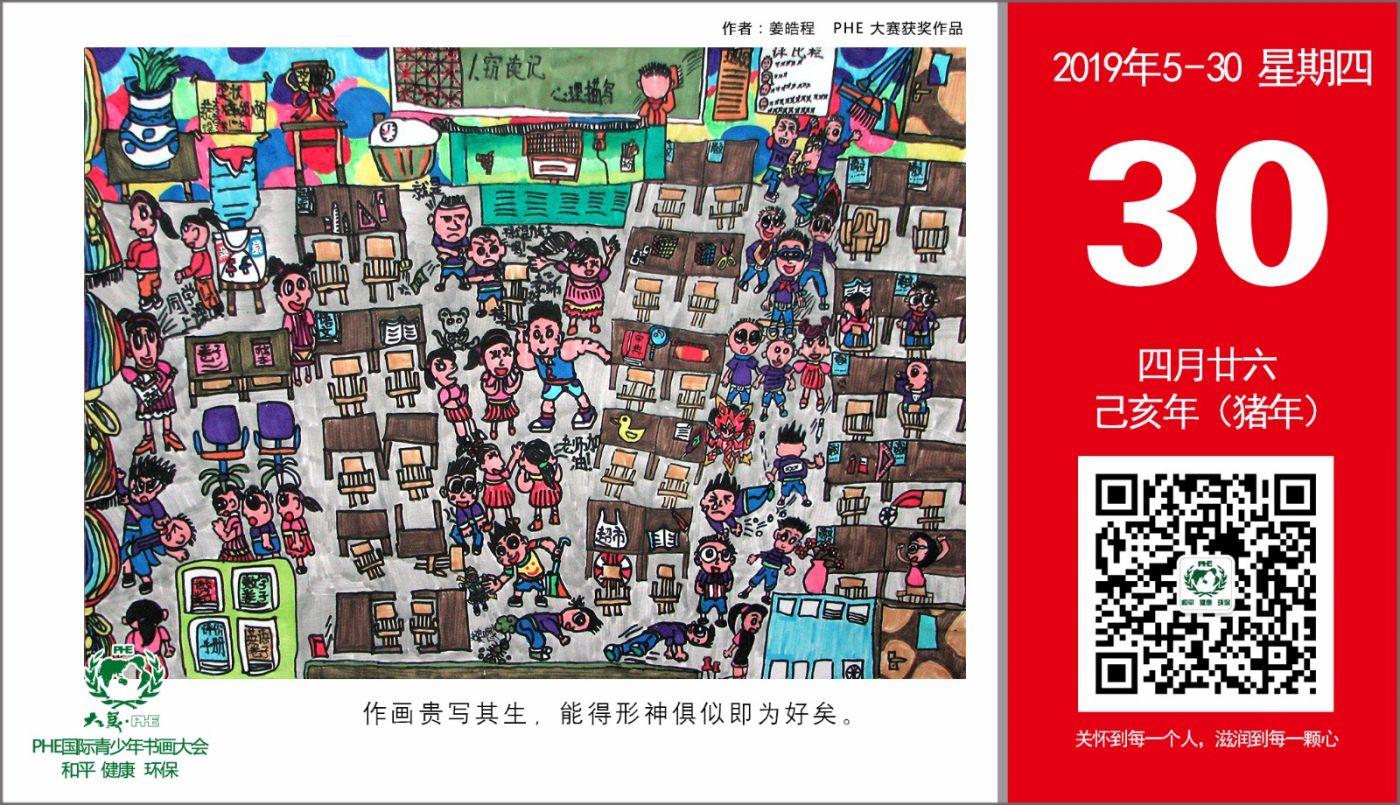 第十九届PHE青少年书画大会第一阶段征稿倒计时6天_图1-1