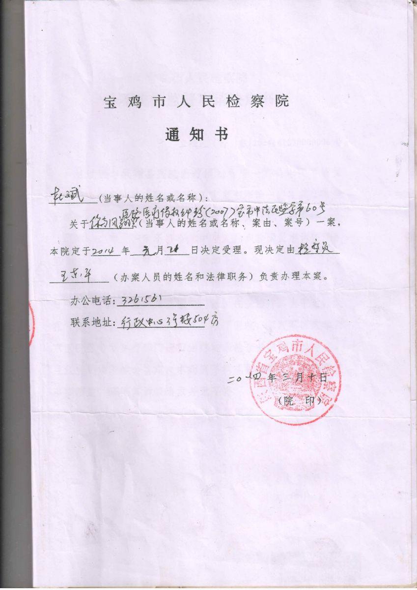 """陕西省宝鸡市检察院不按方""""抓药""""血染""""案中案""""_图1-6"""