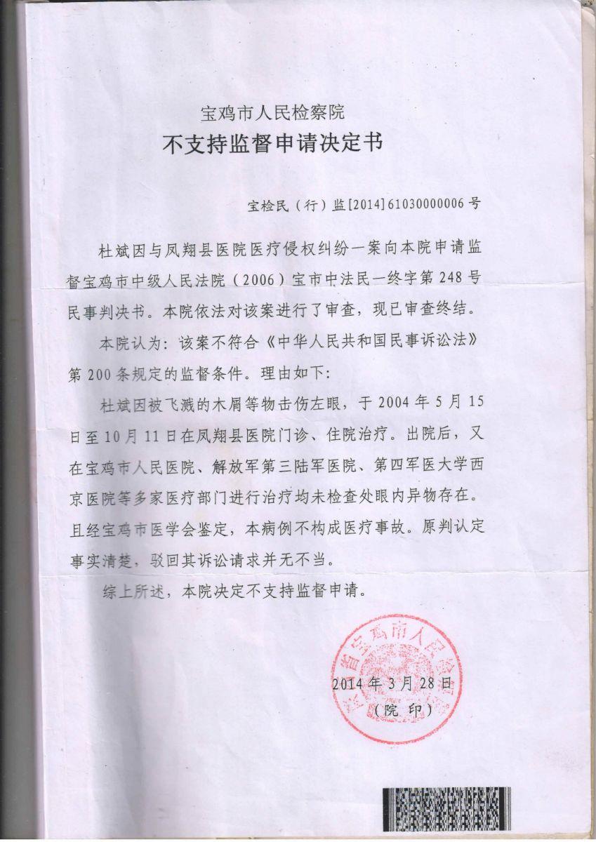 """陕西省宝鸡市检察院不按方""""抓药""""血染""""案中案""""_图1-7"""