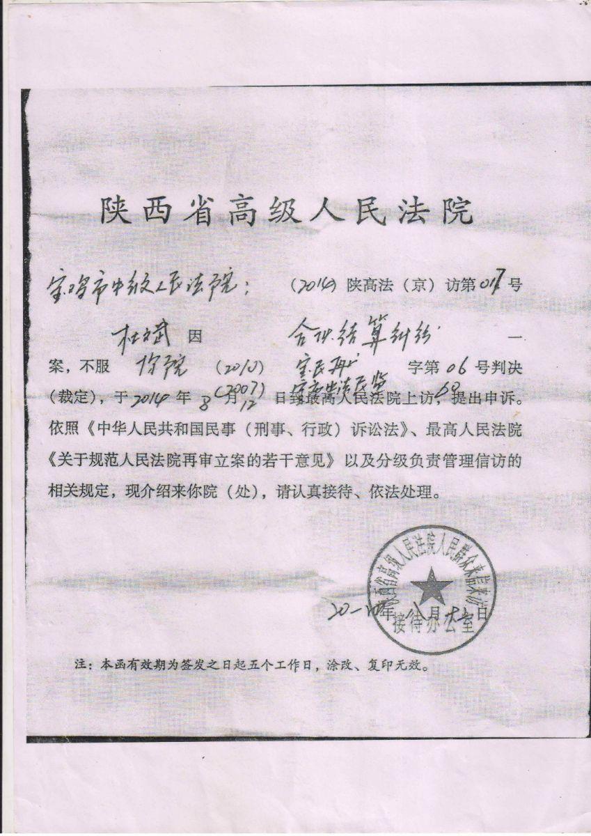 """陕西省宝鸡市检察院不按方""""抓药""""血染""""案中案""""_图1-8"""