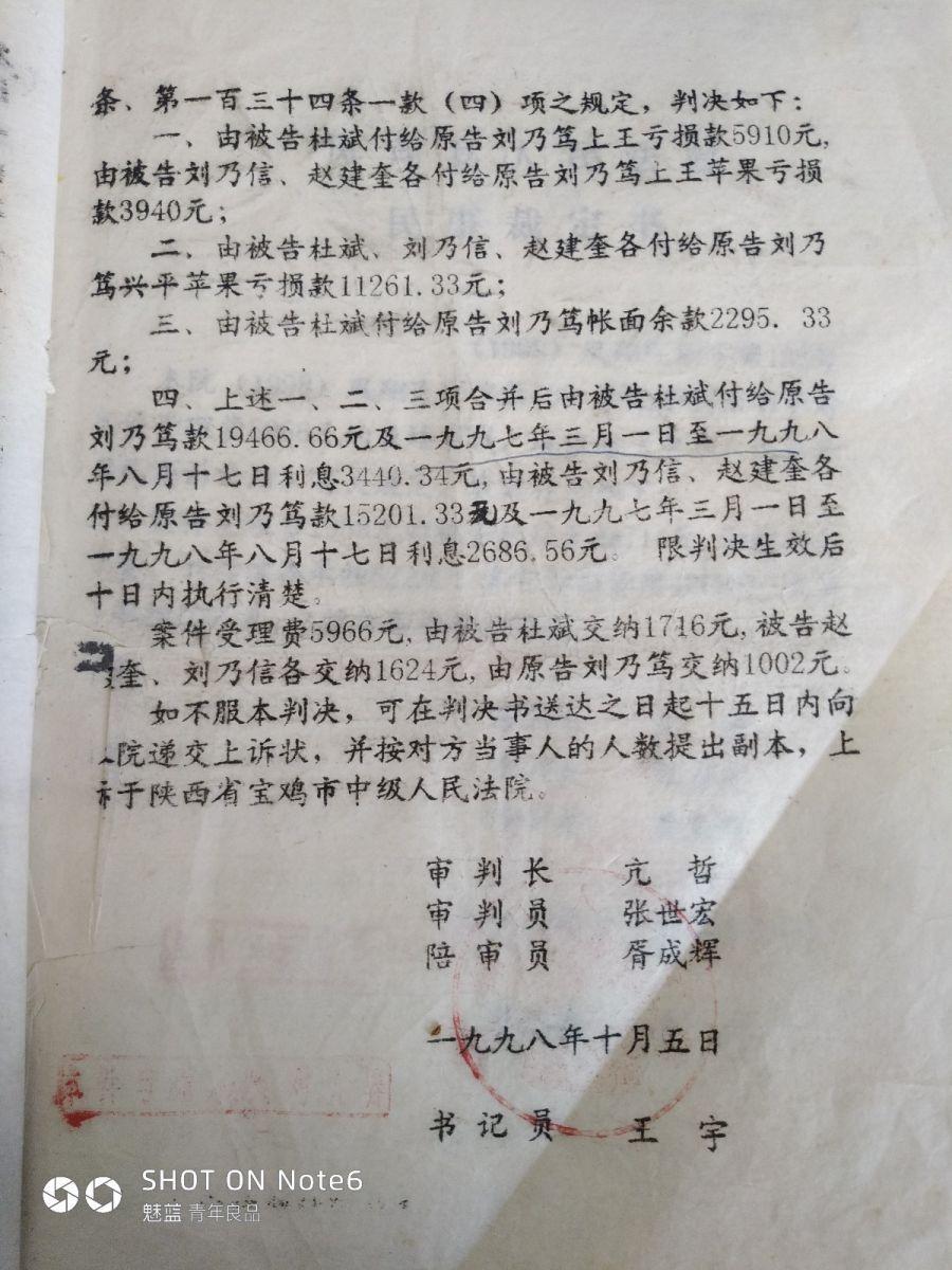 陕西省凤翔县法院;17份法律文书后律师不敢接的民事案件_图1-1