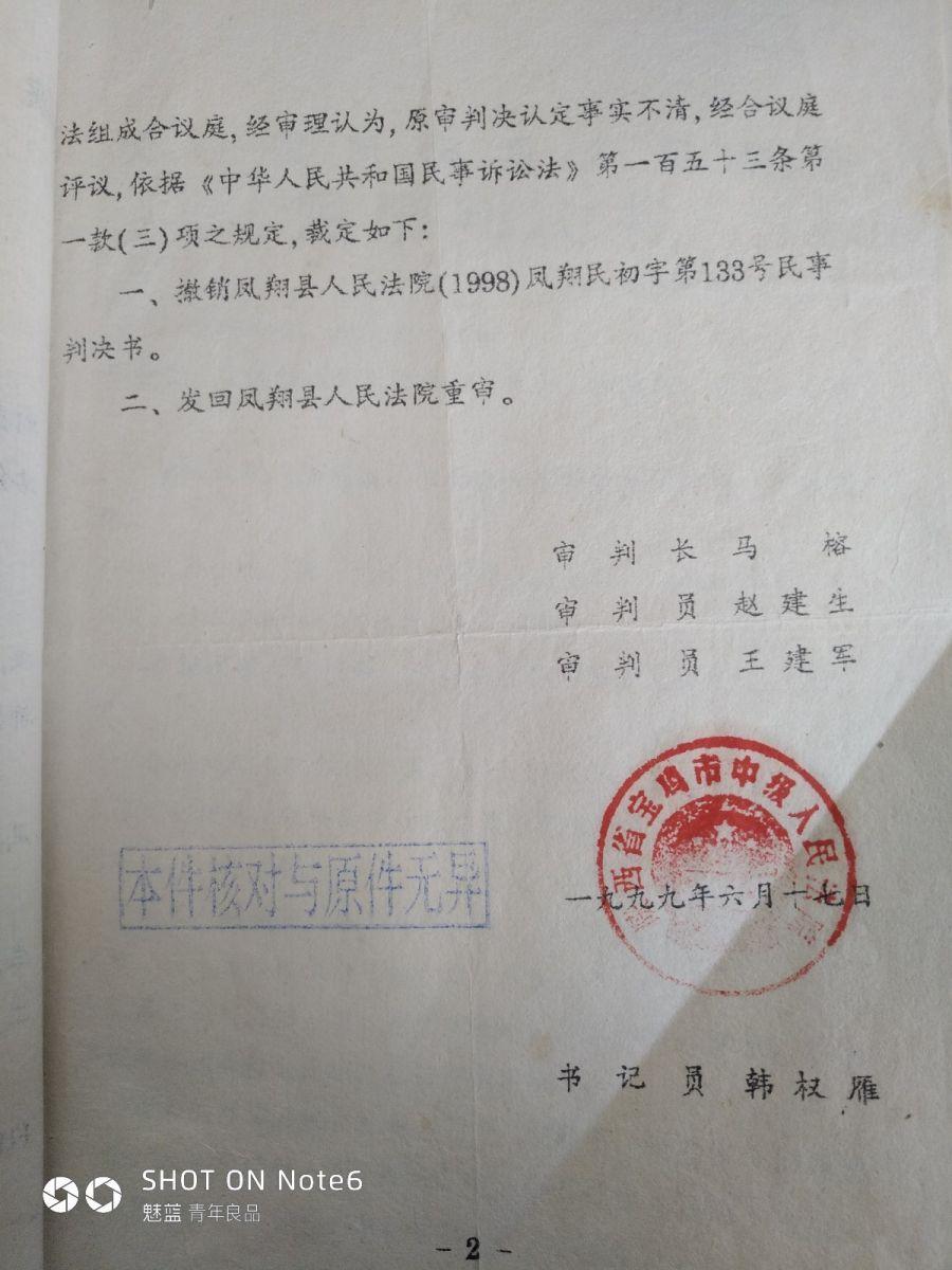 陕西省凤翔县法院;17份法律文书后律师不敢接的民事案件_图1-2
