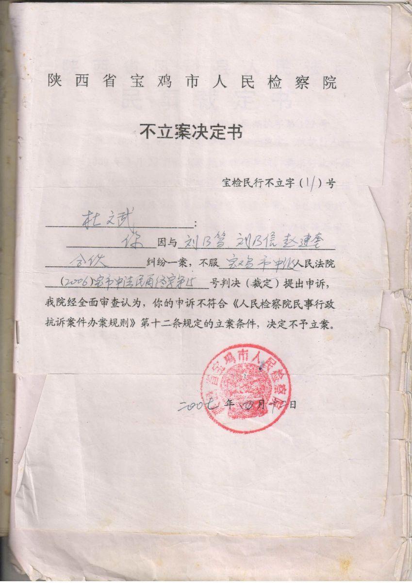 陕西省凤翔县法院;17份法律文书后律师不敢接的民事案件_图1-3