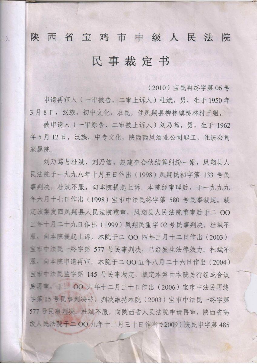 陕西省凤翔县法院;17份法律文书后律师不敢接的民事案件_图1-14