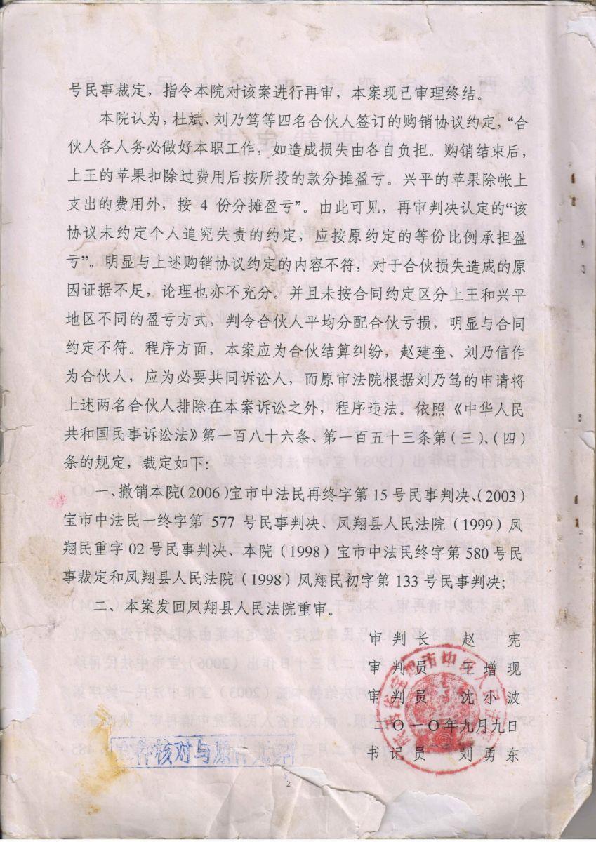 陕西省凤翔县法院;17份法律文书后律师不敢接的民事案件_图1-4