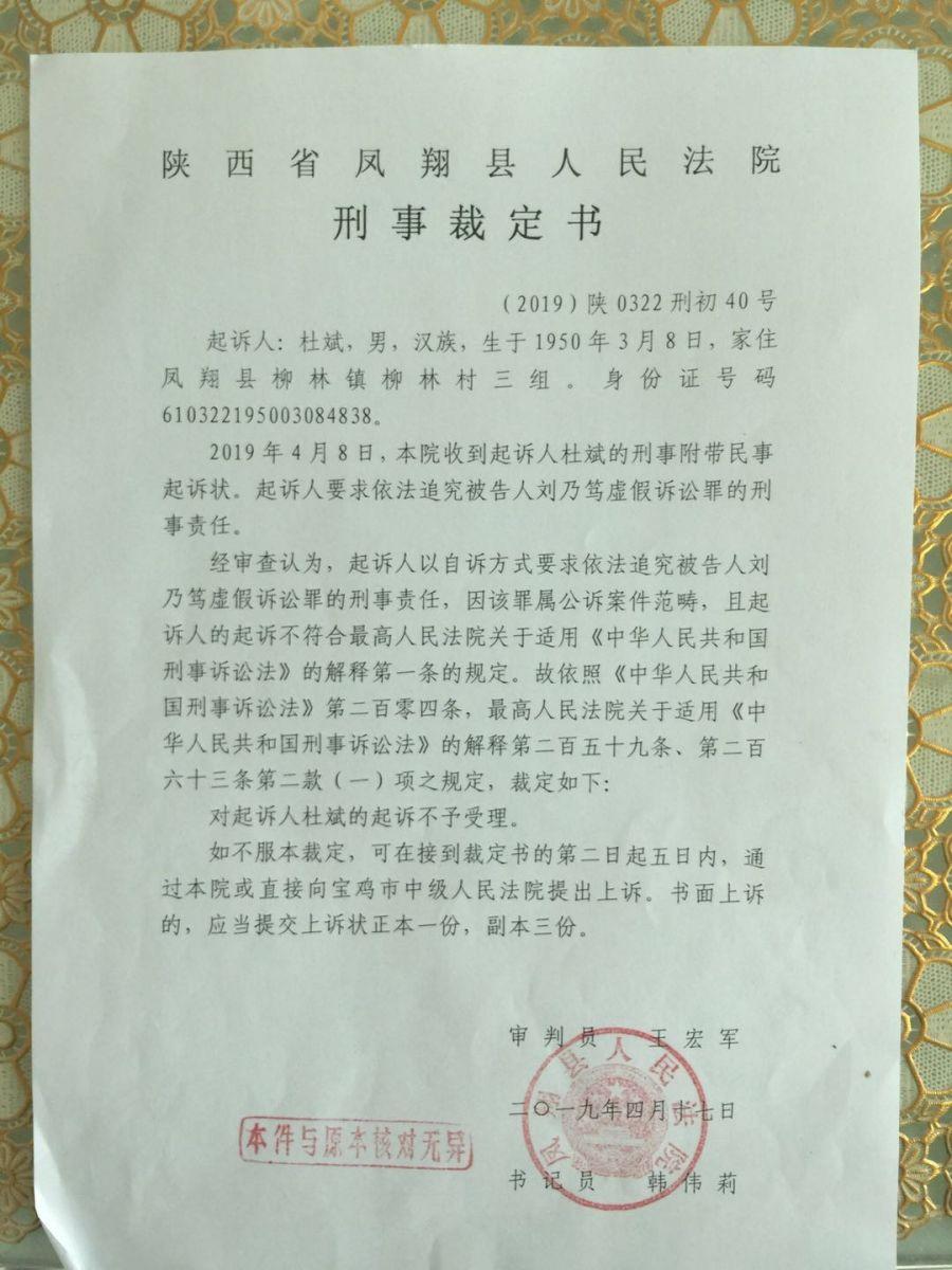 陕西省凤翔县法院;17份法律文书后律师不敢接的民事案件_图1-13