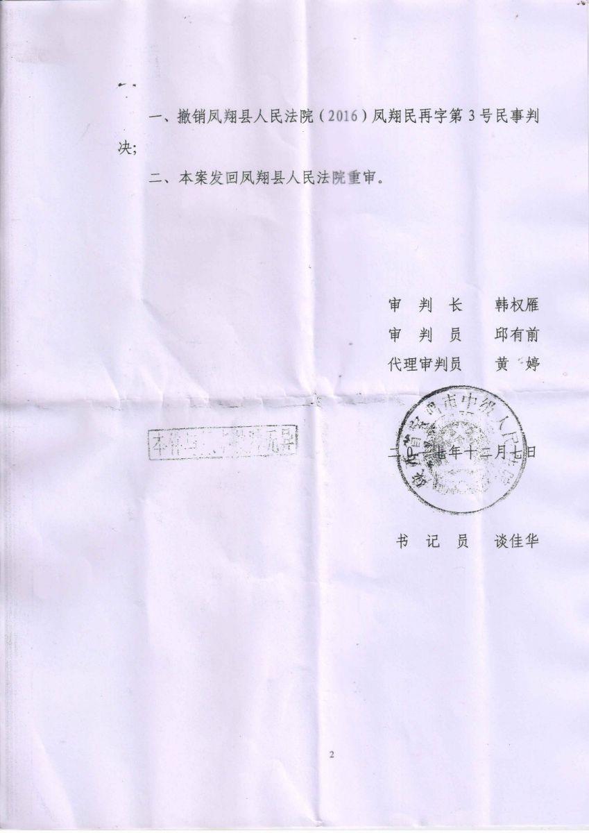 陕西省凤翔县法院;17份法律文书后律师不敢接的民事案件_图1-5