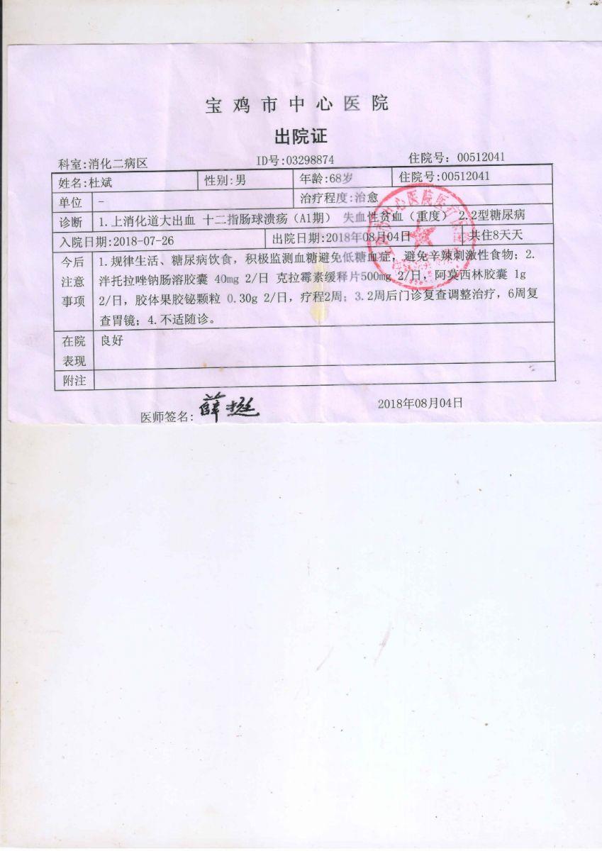 陕西省凤翔县法院;17份法律文书后律师不敢接的民事案件_图1-11