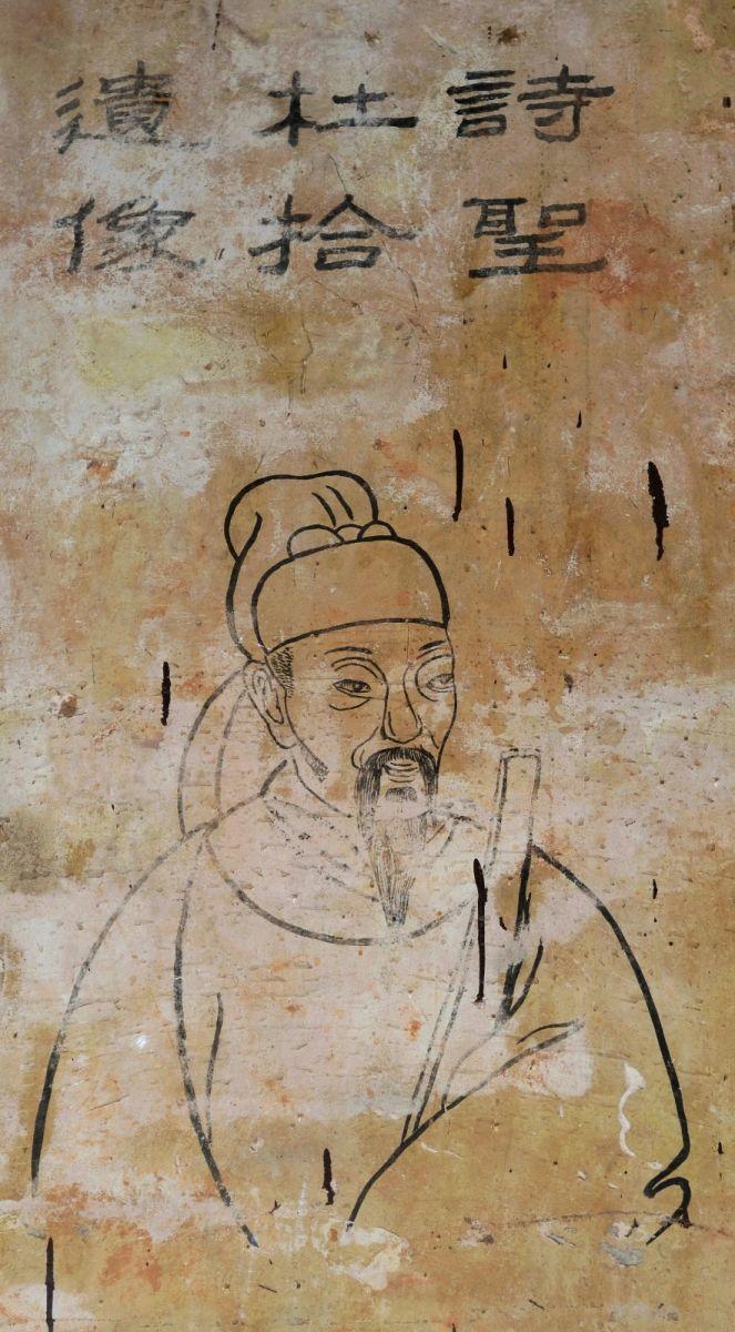 怀念伟大的诗人杜甫(七律三首)_图1-1