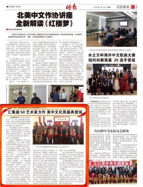 高娓娓:美中文化周盛典在纽约隆重举行_图1-24