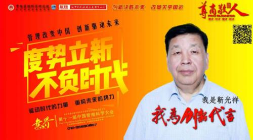 """中国智库""""创新决胜未来代言人""""谈为山东和济宁赢得创新铜牌奖 ... ..._图1-1"""
