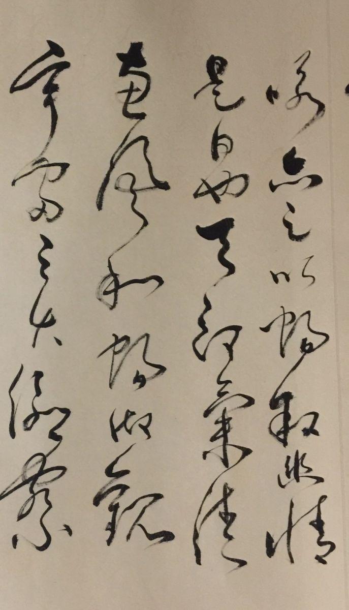 中国书法草书艺术—艺术家石维加_图1-2