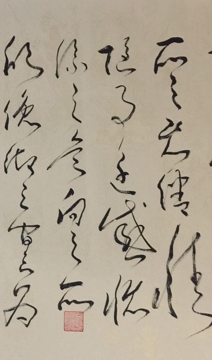 中国书法草书艺术—艺术家石维加_图1-5