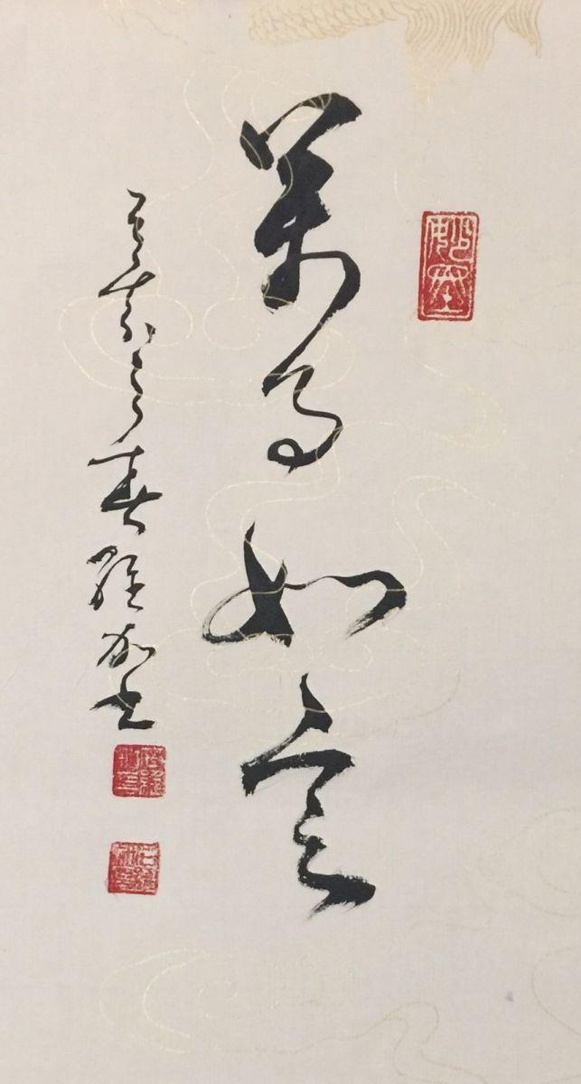 中国书法草书艺术—艺术家石维加_图1-11