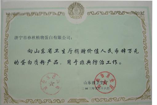 中国有了高活性蛋白质之四_图1-2