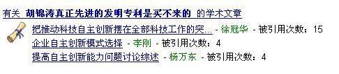 中国有了高活性蛋白质之四_图1-3