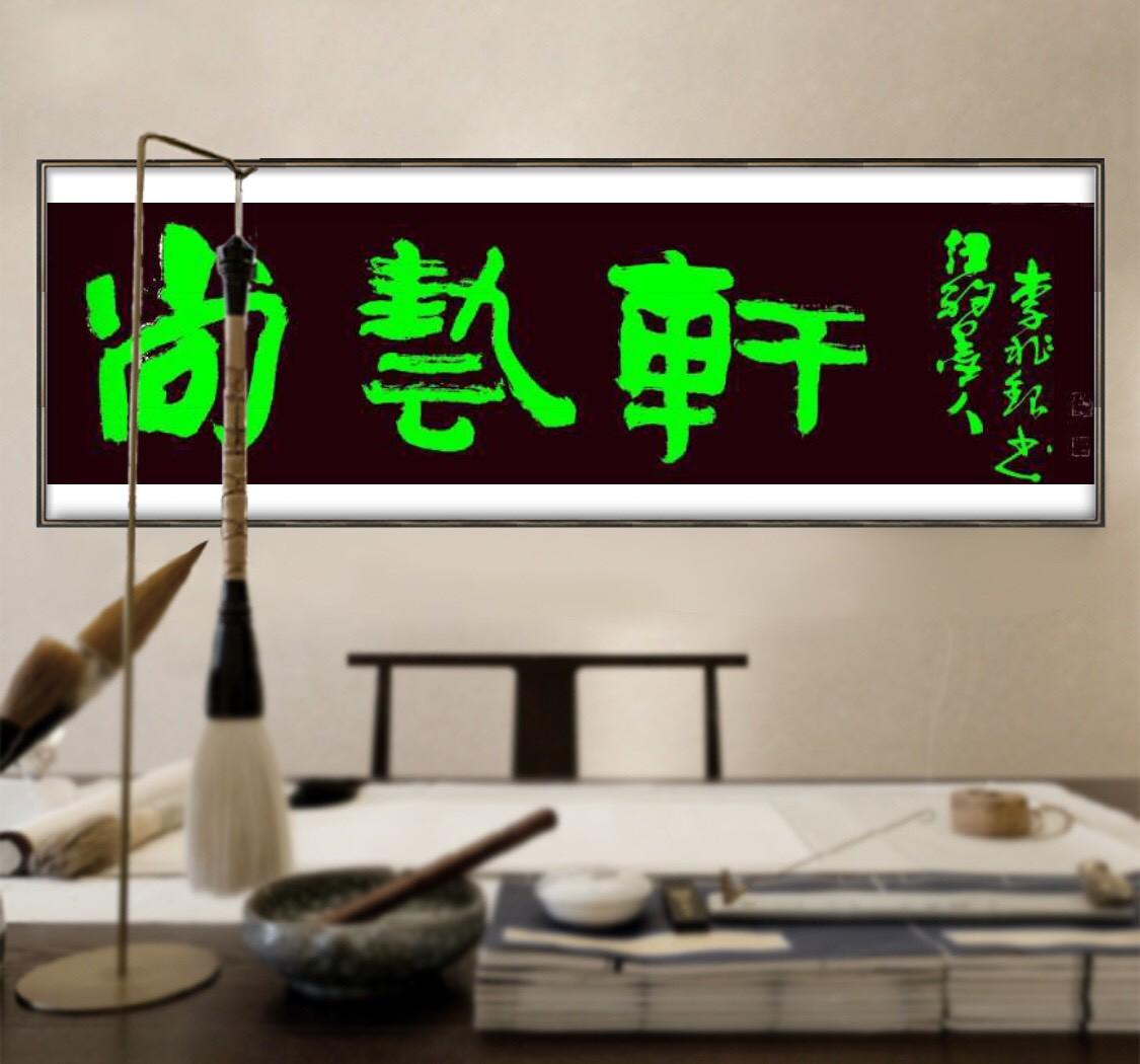 【室内装饰文化】旅美书法家李兆银书画作品之三十四_图1-3
