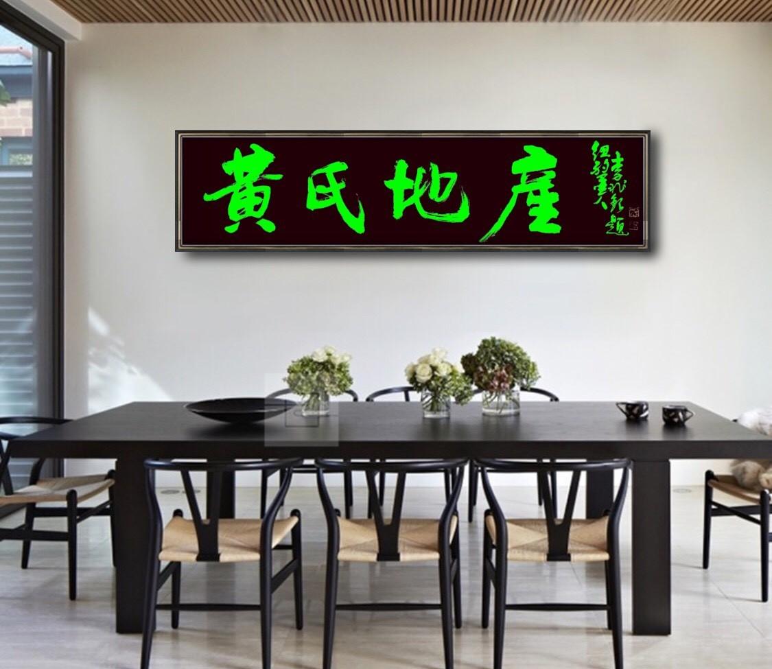 【室内装饰文化】旅美书法家李兆银书画作品之三十四_图1-4