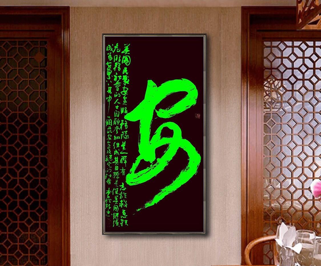 【室内装饰文化】旅美书法家李兆银书画作品之三十四_图1-6