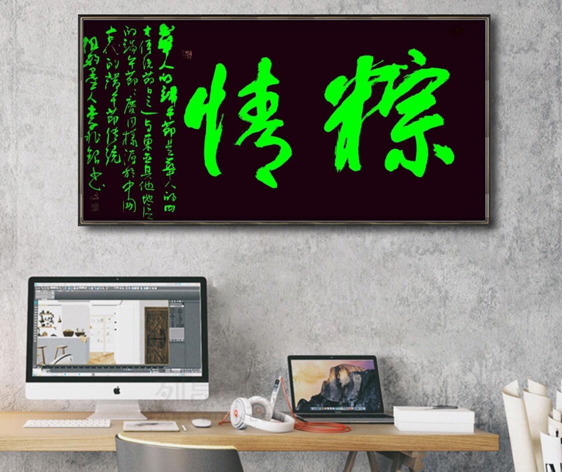【室内装饰文化】旅美书法家李兆银书画作品之三十四_图1-7