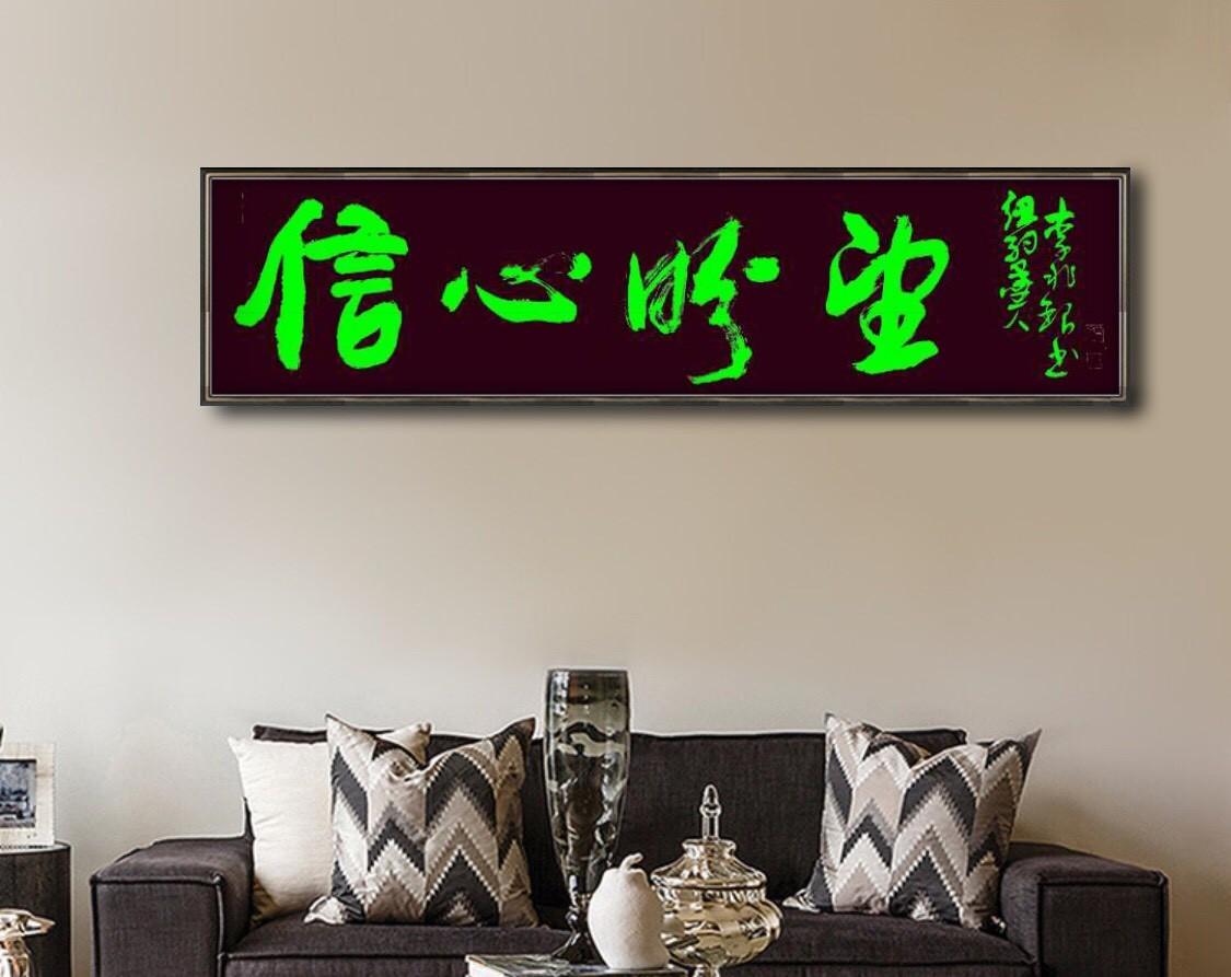 【室内装饰文化】旅美书法家李兆银书画作品之三十四_图1-8