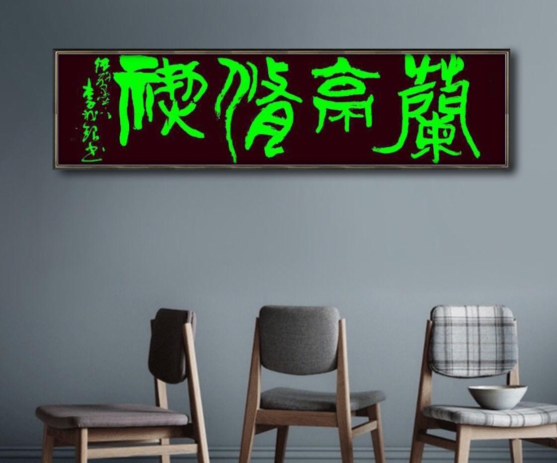 【室内装饰文化】旅美书法家李兆银书画作品之三十四_图1-9