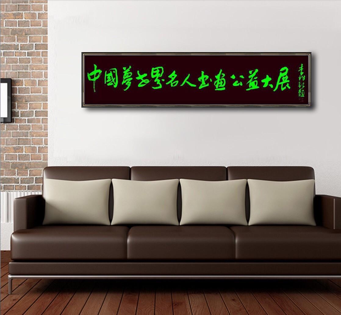 【室内装饰文化】旅美书法家李兆银书画作品之三十四_图1-10