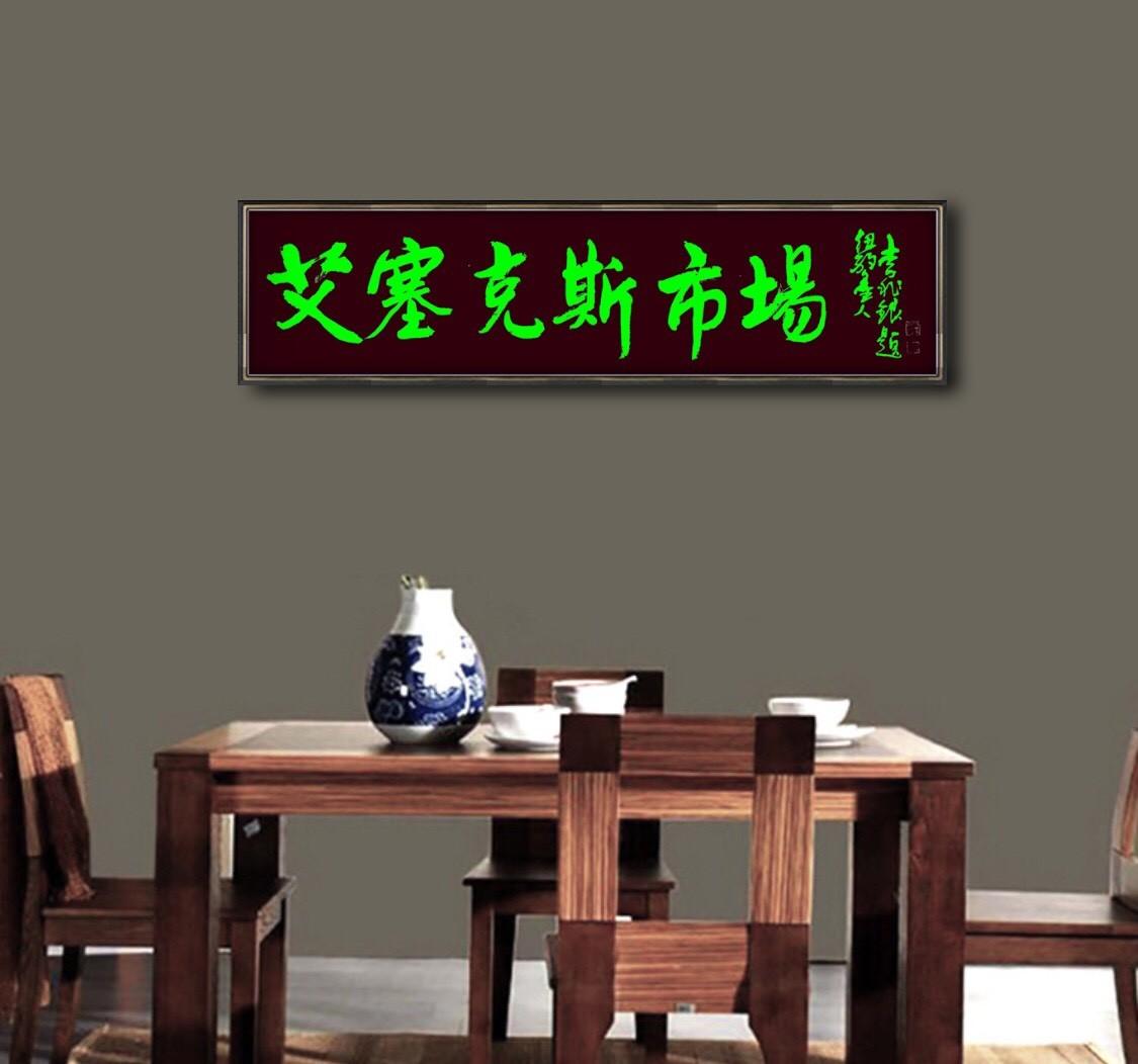 【室内装饰文化】旅美书法家李兆银书画作品之三十五_图1-3