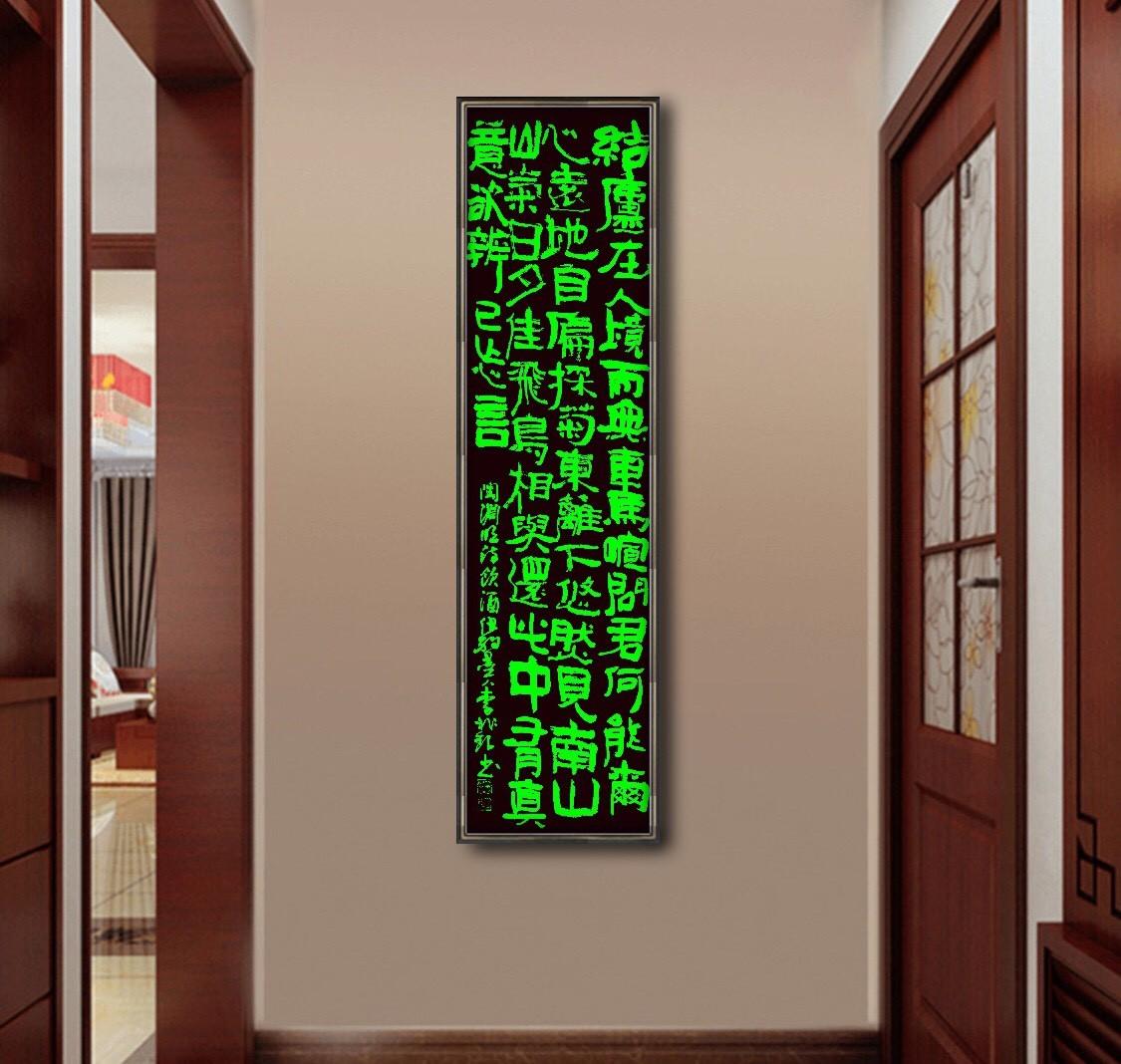 【室内装饰文化】旅美书法家李兆银书画作品之三十五_图1-4