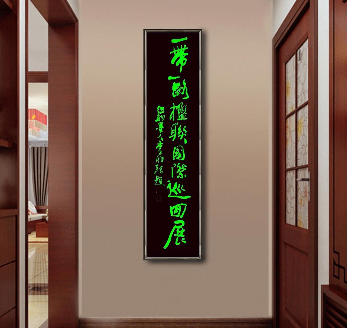 【室内装饰文化】旅美书法家李兆银书画作品之三十五_图1-5