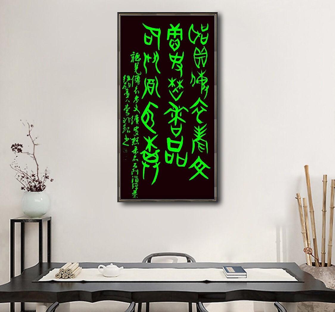 【室内装饰文化】旅美书法家李兆银书画作品之三十五_图1-7