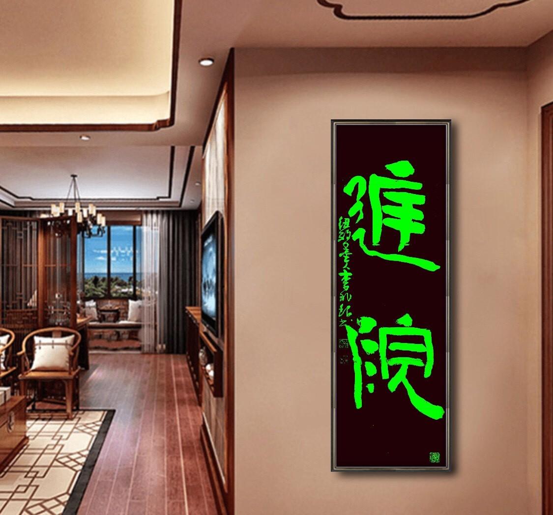 【室内装饰文化】旅美书法家李兆银书画作品之三十六_图1-3