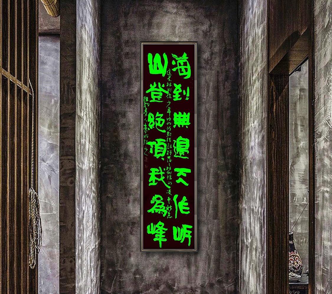 【室内装饰文化】旅美书法家李兆银书画作品之三十六_图1-7
