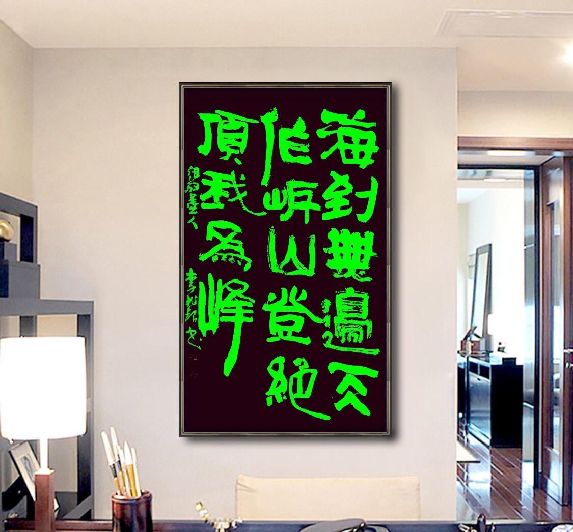 【室内装饰文化】旅美书法家李兆银书画作品之三十六_图1-8