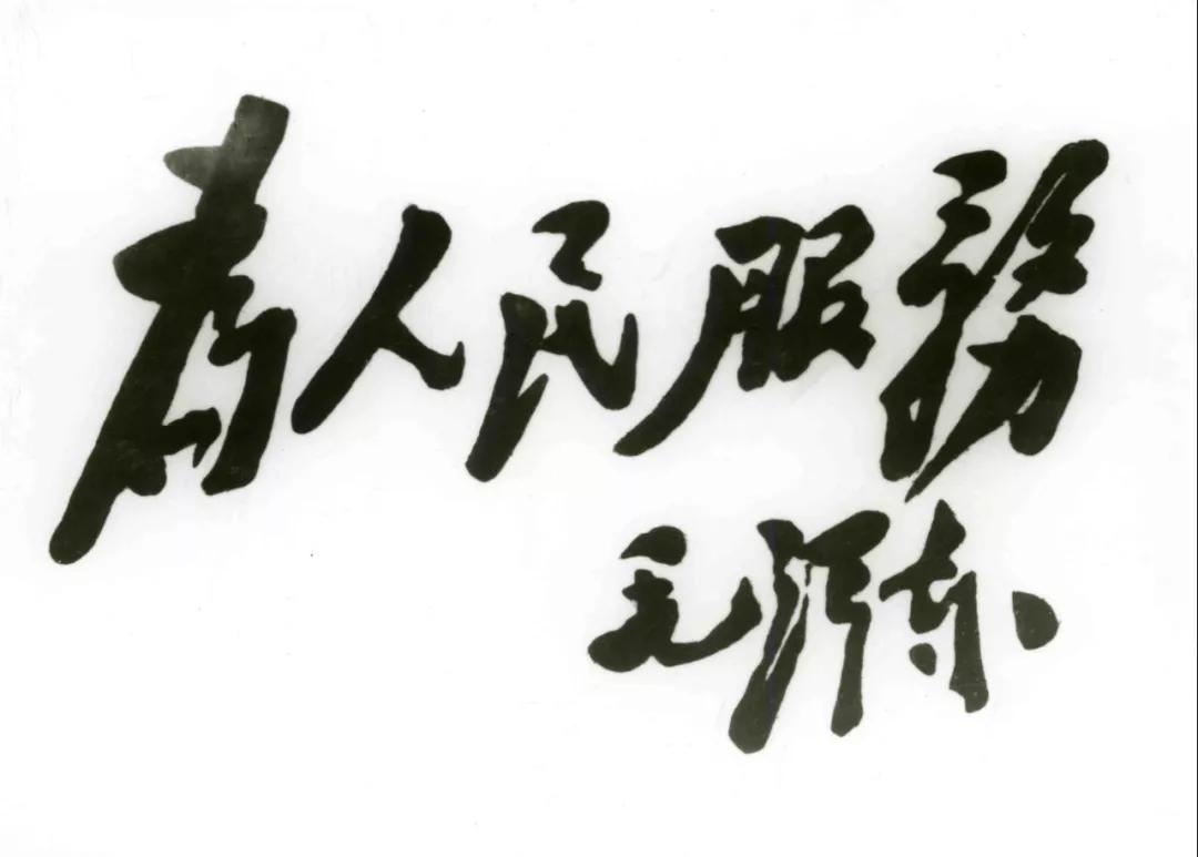 摧毁了毛主席思想也就摧毁了中国!_图1-1