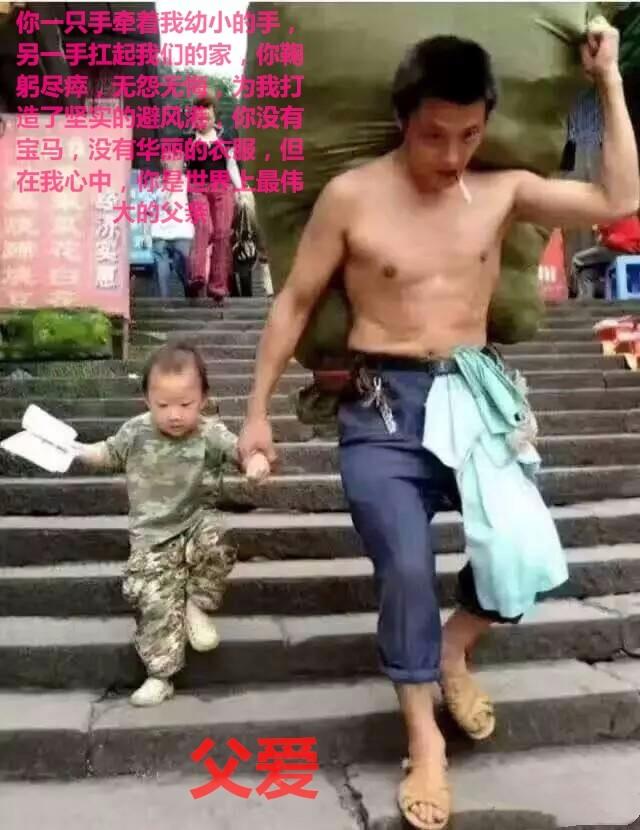 【感恩,父爱的深情】_图1-2