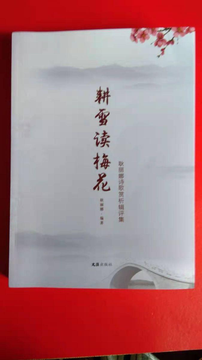 【原创】《耕雪读梅花-耿丽娜诗歌赏析辑评集》出版并被收藏 ..._图1-1
