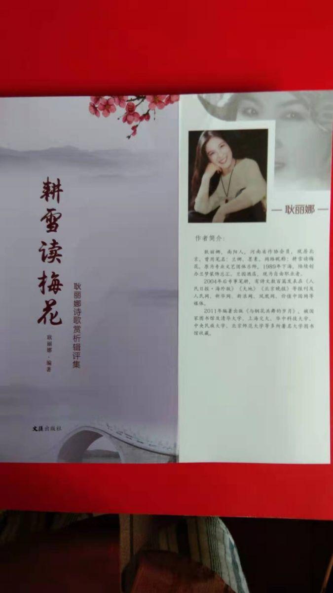 【原创】《耕雪读梅花-耿丽娜诗歌赏析辑评集》出版并被收藏 ..._图1-2