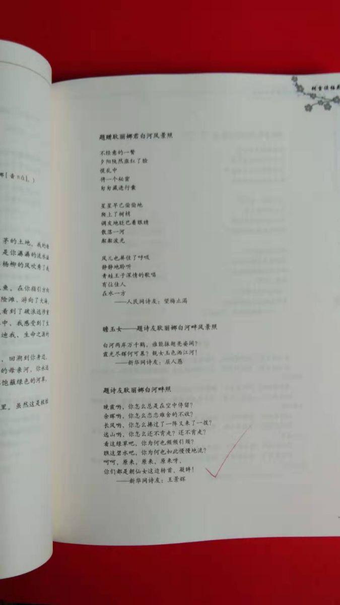 【原创】《耕雪读梅花-耿丽娜诗歌赏析辑评集》出版并被收藏 ..._图1-4
